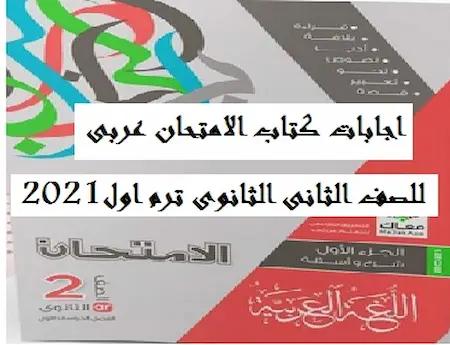 اجابات كتاب الامتحان عربى 2ث 2021ترم اول