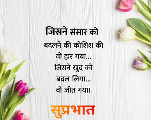 good morning quote in hindi for whatsapp
