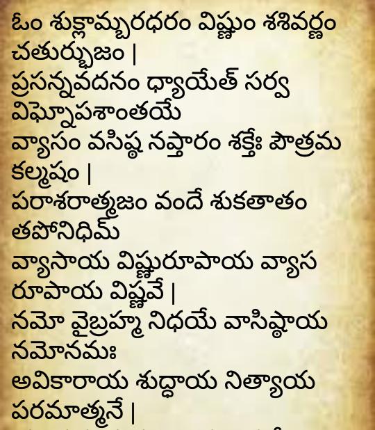 vishnu sahasranamam pdf in telugu free download