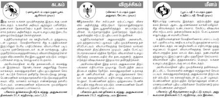Dinamani Newspaper Weekly Rasi Palan