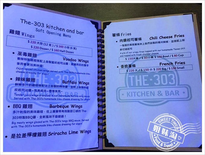 The 303 Kitchen and Bar-菜單