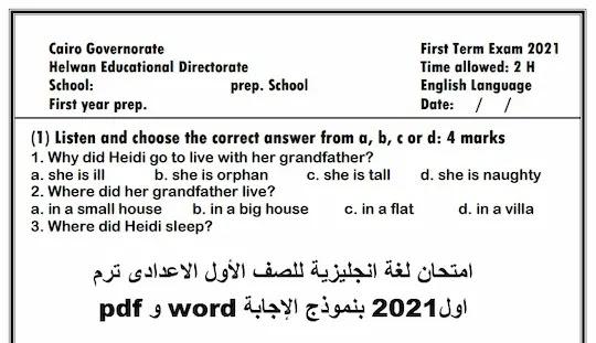 امتحان لغة انجليزية جاهز للطباعة الصف اولى اعدادى ترم اول2021
