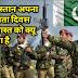 क्यू मनाता है पाकिस्तान अपना स्वतंत्रता दिवस 14 अगस्त को  