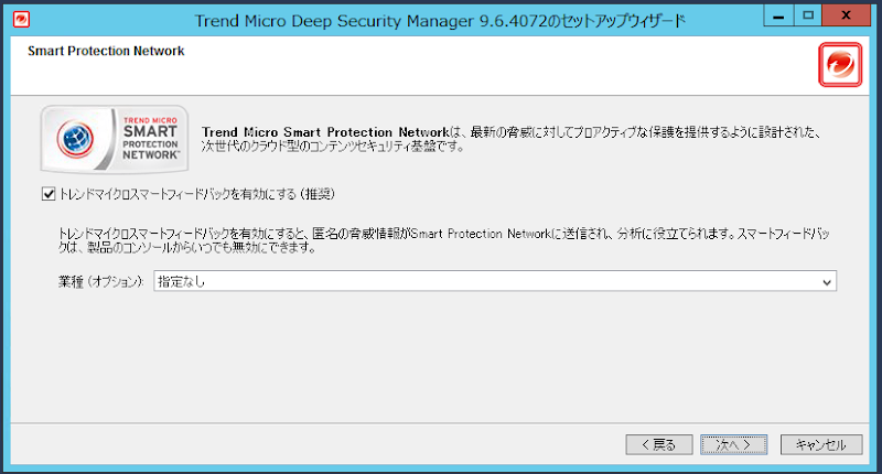 install_deepsecurity_manager12.png