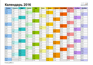 календарик пинарик на 2016