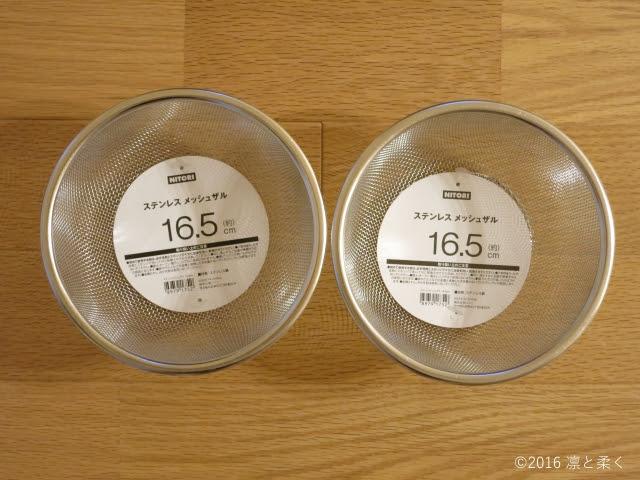 ニトリのステンレスメッシュザル(16.5cm)