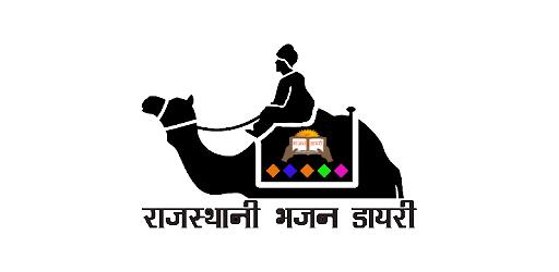 Rajasthani Bhajan Diary - Apps on Google Play
