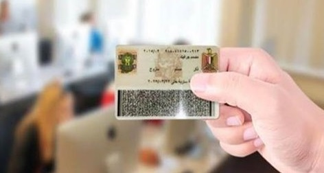 بطاقة الرقم القومي,تجديد بطاقة الرقم القومي,بطاقة الرقم القومى,الرقم القومي,استخراج بطاقة الرقم القومي المقطم,تجديد بطاقة الرقم القومي عبر الانترنت,تجديد بطاقة الرقم القومي أونلاين,شرح تجديد بطاقة الرقم القومي عبر الانترنت,طريقه استخرج بطاقة الرقم القومي,استخراج بطاقة الرقم القومي,خطوات وشروط استخراج بطاقة الرقم القومي لعام,طريقة استخراج بطاقه الرقم القومي اون لاين,تجديد بطاقة الرقم القومى,تغيير محل الاقامة فى بطاقة الرقم القومى مستعجل,تغيير محل الاقامة ببطاقة الرقم القومى