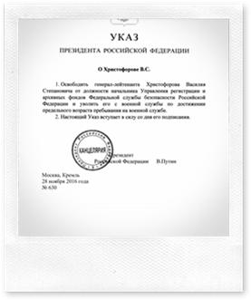 Putin-Order-630