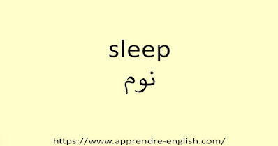 sleep نوم