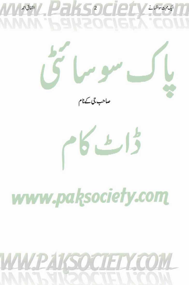 Aik Mohabat Sau Afsanay Complete Novel By Ashfaq Ahmad