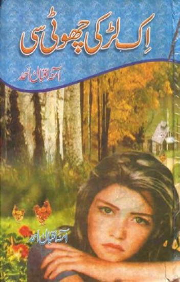 Ek Larki Choti Si Urdu Novel is writen by Amna Iqbal Ahmed Social Romantic story, famouse Urdu Novel Online Reading at Urdu Novel Collection. Amna Iqbal Ahmed is an established writer and writing regularly. The novel Ek Larki Choti Si Urdu Novel also
