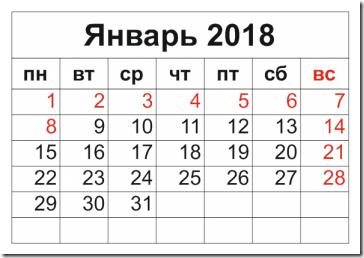 январь 2018 календарь