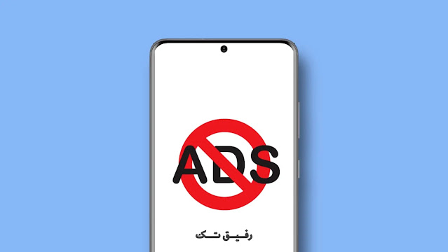 remove-ads-and-pop-ups-on-android