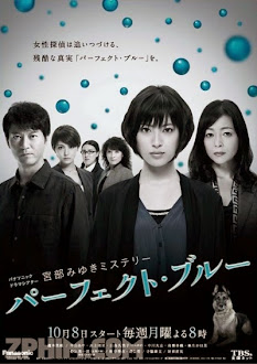 Vũ Điệu Xanh - Perfect Blue (2012) Poster