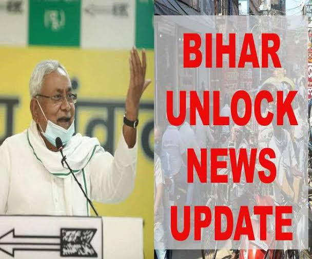 Bihar unlock-2: 16 जून से मिलेगी छूट या बढ़ेगी पाबंदी, जानिए बाजार खोले जाने को लेकर नीतीश सरकार के संकेत