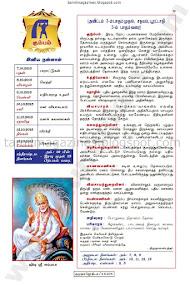 Kumudam Jothidam Raasi Palan - 7/10/2015  to 13/10/2015