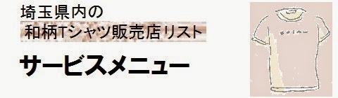 埼玉県内の和柄Tシャツ販売店情報・サービスメニューの画像