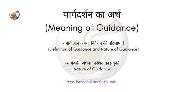 मार्गदर्शन का अर्थ एवं मार्गदर्शन की प्रकृति | Meaning of Guidance and Nature of Guidance