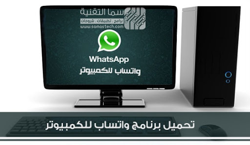 تحميل برنامج واتس اب للكمبيوتر اخر اصدار WhatsApp For Computer