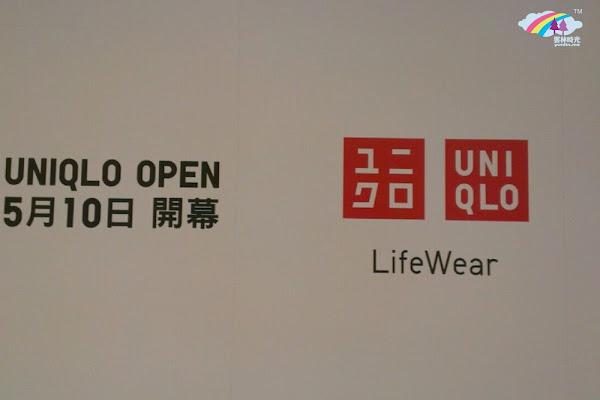 日本服飾品牌UNIQLO優衣庫 已於斗六家樂福開業啦!