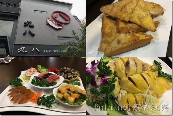 台東丸八酢飯店