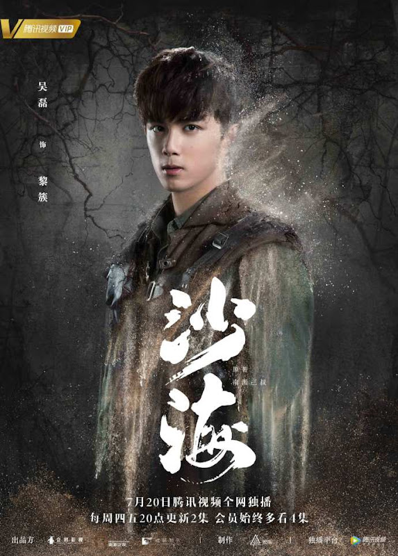 Tomb of the Sea / Sand Sea China Web Drama