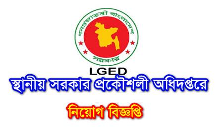 স্থানীয় সরকার প্রকৌশল অধিদফতর (এলজিইডি) নিয়োগ বিজ্ঞপ্তি ২০২১ - Local Government Engineering Department (LGED) Job circular 2021