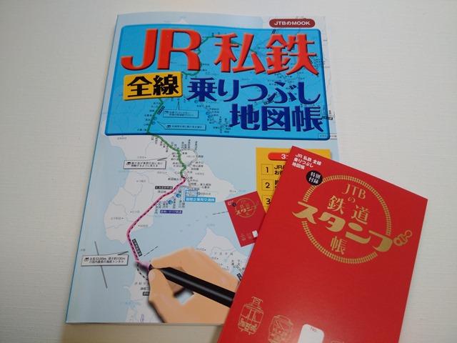 JR私鉄全線乗りつぶし地図帳感想