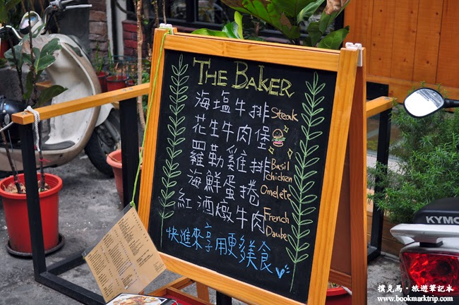 The Baker焙客早午餐餐廳外擺設推薦美食告示板