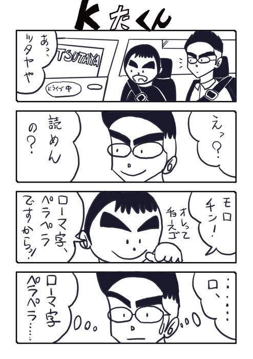 KたくんNo 46