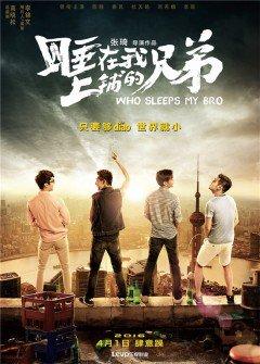 Người Anh Em Giường Trên - Who Sleeps My Bro (2016)