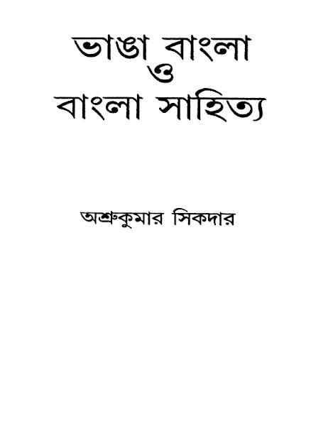 ভাঙা বাংলা ও বাংলা সাহিত্য - অশ্রুকুমার সিকদার
