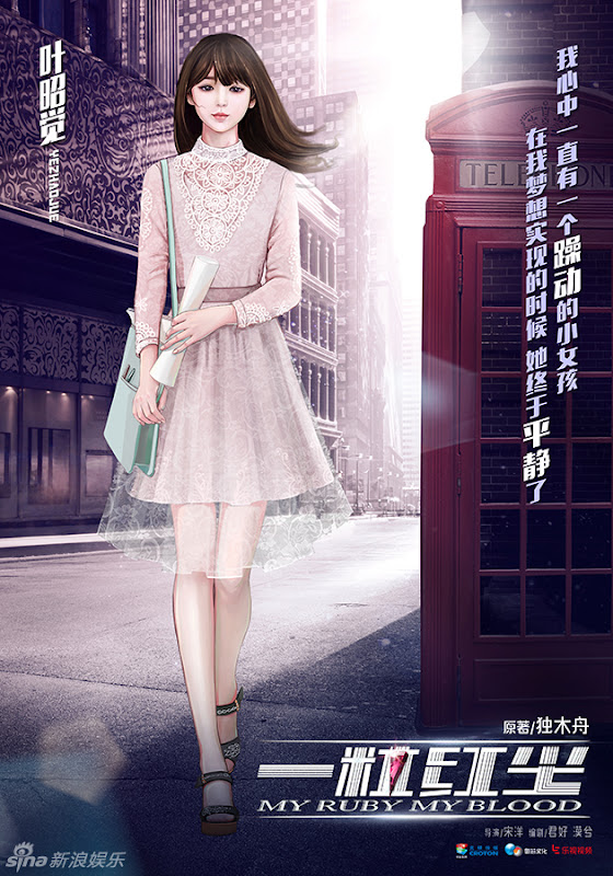 My Ruby My Love China Drama