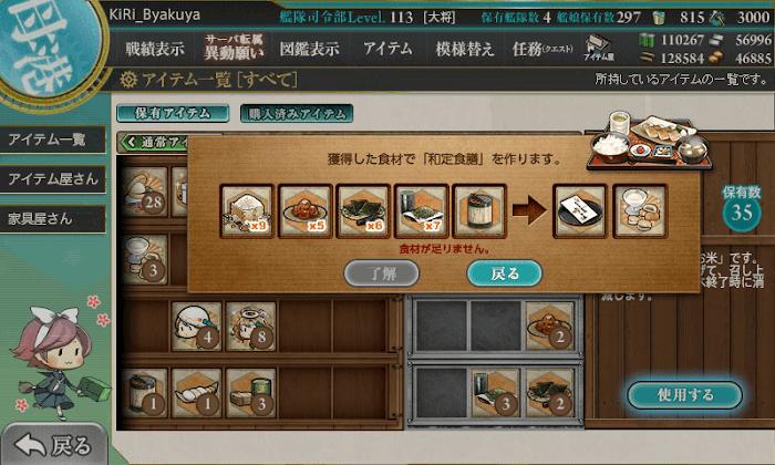 艦これ_春イベ_2018_主計科任務_まとめ_03.png