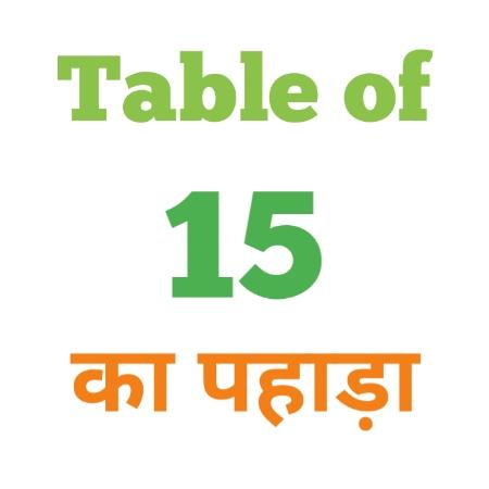 15 Ka Pahada ( 15 का पहाड़ा ) 15 ka pahada in hindi - Group Exam