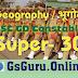 SSC GD Constable Super 30 Geography | भूगोल महत्वपूर्ण प्रश्न