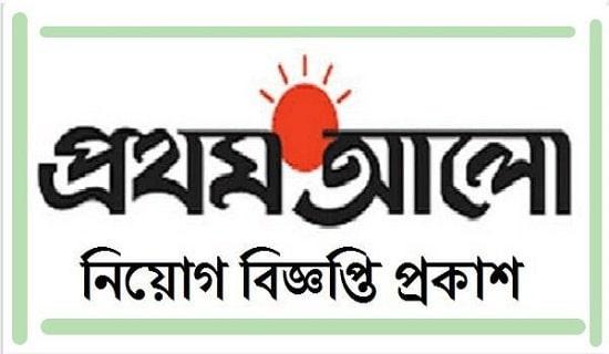 প্রথম আলো চাকরির খবর - Prothom Alo Job News/Circular