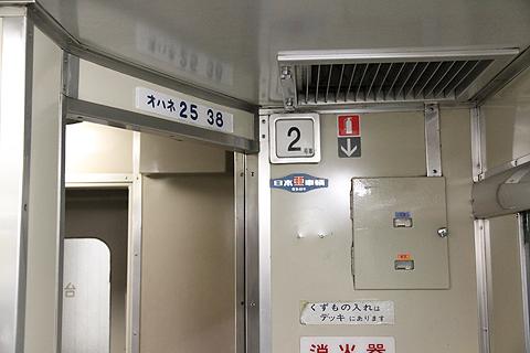 JR寝台特急「日本海」 4001レ 2号車 B寝台 銘盤
