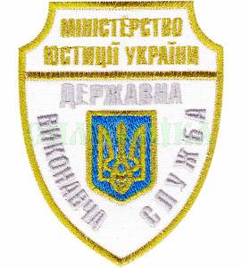 Державна Виконавча Служба України білий\ Нарукавна емблема