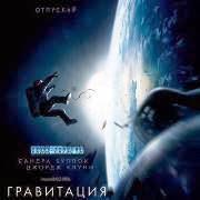 Смотреть онлайн фильм Гравитация в хорошем качестве HD 720