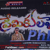 Premikula Pai PhD Audio Launch Photos