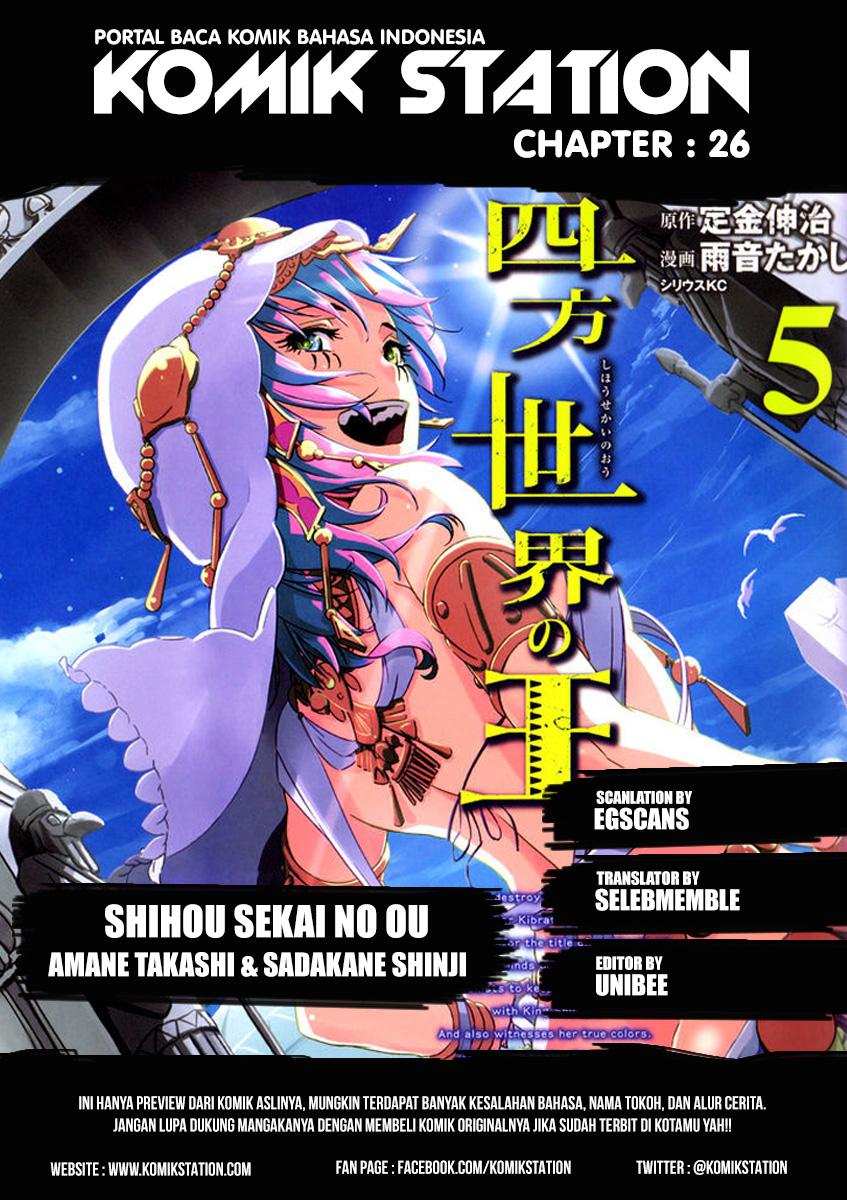 Shihou Sekai no Ou Chapter 26