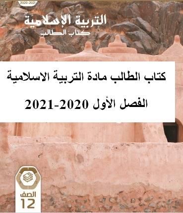كتاب الطالب مادة التربية الاسلامية للصف الثانى عشر الفصل الأول 2020-2021