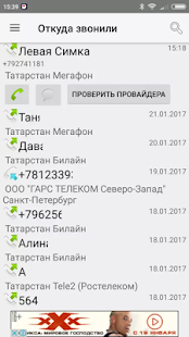 Call From - náhled