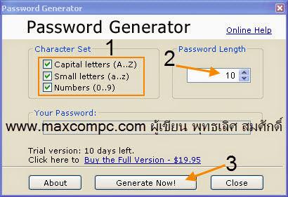 Random Password Generator วิธีใช้โปรแกรมสร้าง Password สุ่ม
