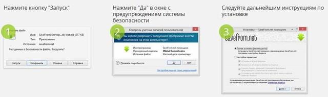 установить расширение savefrom.net