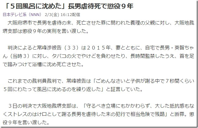 常峰渉被告(33)2017.02.03nnn1612-2