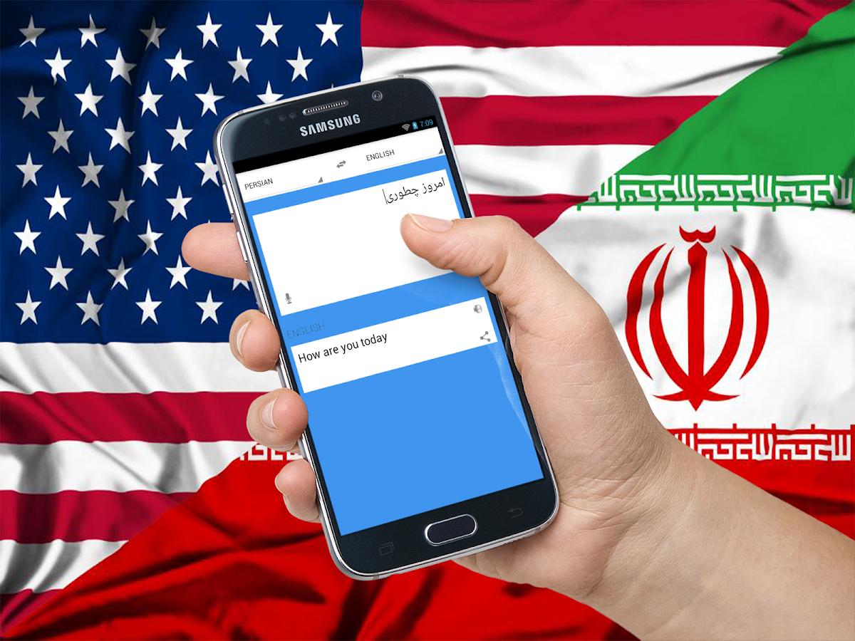 ترجمه فارسی به انگلیسی - Android Apps on Google Playترجمه فارسی به انگلیسی - screenshot