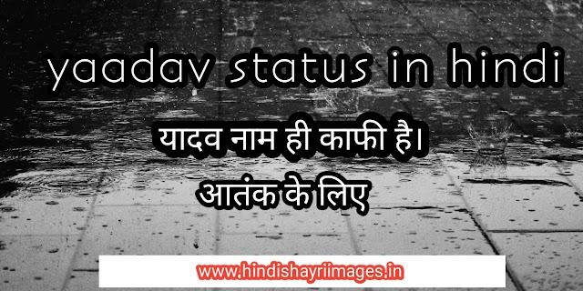 yadav ji ka attitude whatsapp status in hindi।।यादव जी का हाई लेवेल स्टेटस